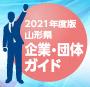 やましん企業団体ガイド 2021年度版